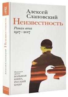 Слаповский А.И. - Неизвестность обложка книги
