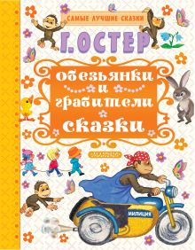 Обезьянки и грабители обложка книги
