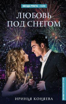Коняева Иринья - Любовь под снегом обложка книги