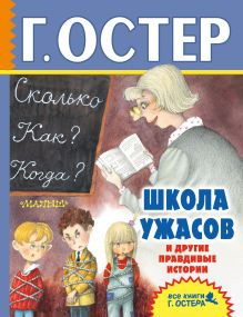 Школа ужасов и другие правдивые истории обложка книги