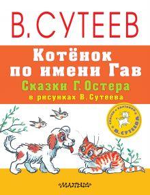 Остер Г.Б. - Котёнок по имени Гав. Сказки Г. Остера в рисунках В. Сутеева обложка книги