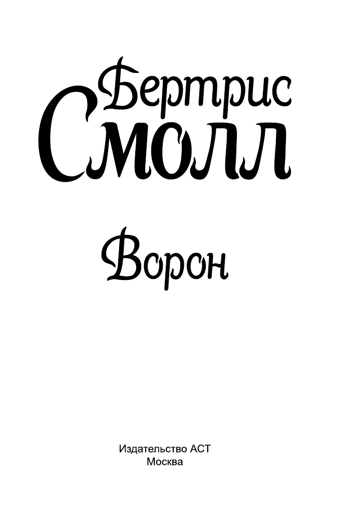 БЕРТРИС СМОЛЛ ВОРОН FB2 СКАЧАТЬ БЕСПЛАТНО