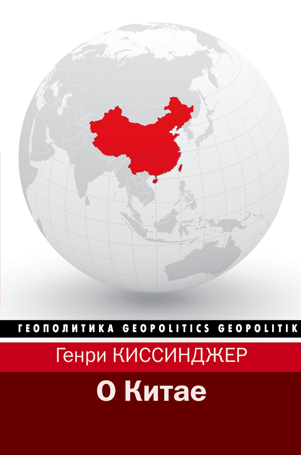 О Китае