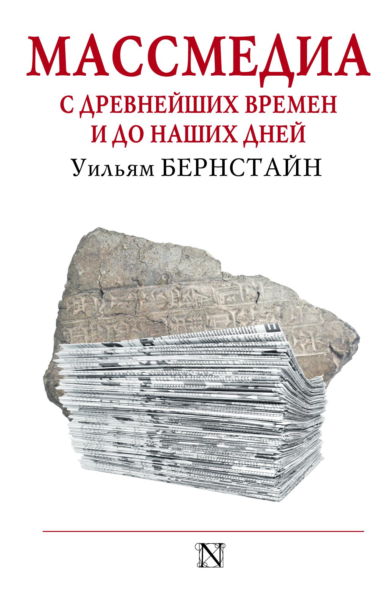 Массмедиа с древнейших времен и до наших дней ( Бернстайн У.Д.  )