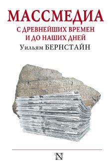Бернстайн У.Д. - Массмедиа с древнейших времен и до наших дней обложка книги