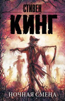 Кинг С. - Ночная смена обложка книги