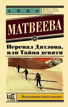 Перевал Дятлова, или Тайна девяти обложка книги