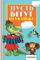 Тимофеевский А.П. - Пусть бегут неуклюже...' обложка книги