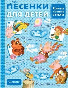 Песенки для детей обложка книги