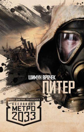 Метро 2033: Питер Врочек Шимун