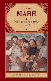 Иосиф и его братья [В 2 т. Т. 1] обложка книги