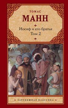 Иосиф и его братья [В 2 т. Т. 2] обложка книги