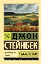 Стейнбек Дж. - К востоку от Эдема' обложка книги