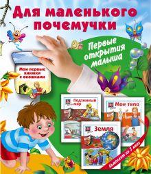- Для маленького почемучки. Первые открытия малыша обложка книги