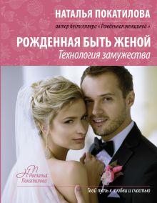 Покатилова Н.А. - Рожденная быть женой обложка книги