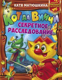 Матюшкина К. - Кот да Винчи. Секретное расследование обложка книги