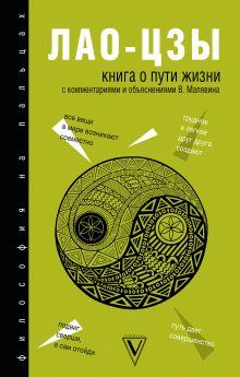 Лао-Цзы - Книга о Пути жизни обложка книги