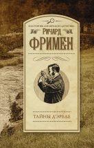 Фримен Р. - Тайны Д'Эрбле' обложка книги