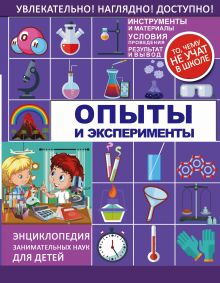 . - Опыты и эксперименты обложка книги