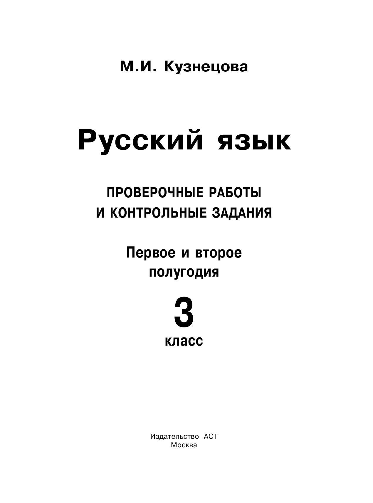 Учебно методический материал по русскому языку класс на тему  2кл русский язык контрольная работа за 3 четверть