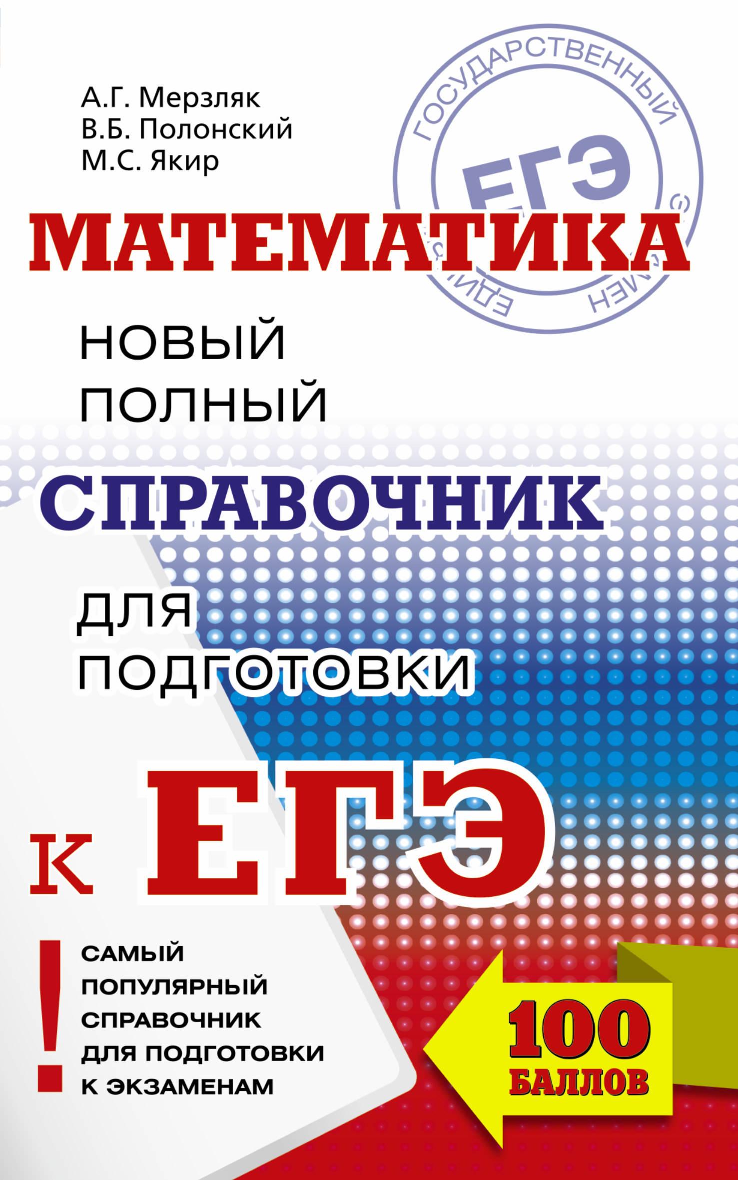 ЕГЭ. Математика. Новый полный справочник для подготовки к ЕГЭ ( Мерзляк А.Г., Полонский В.Б., Якир М.С.  )