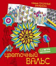Лесик Е.И. - Цветочный вальс обложка книги
