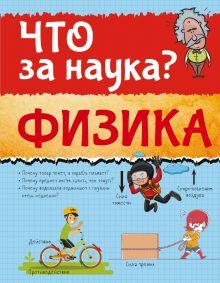 Проказов Б.Б. - Физика обложка книги