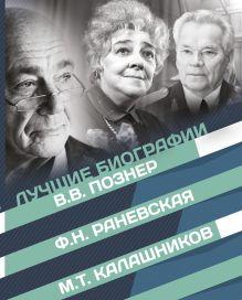 Лучшие биографии XX века обложка книги