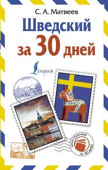 Матвеев С.А. - Шведский за 30 дней обложка книги