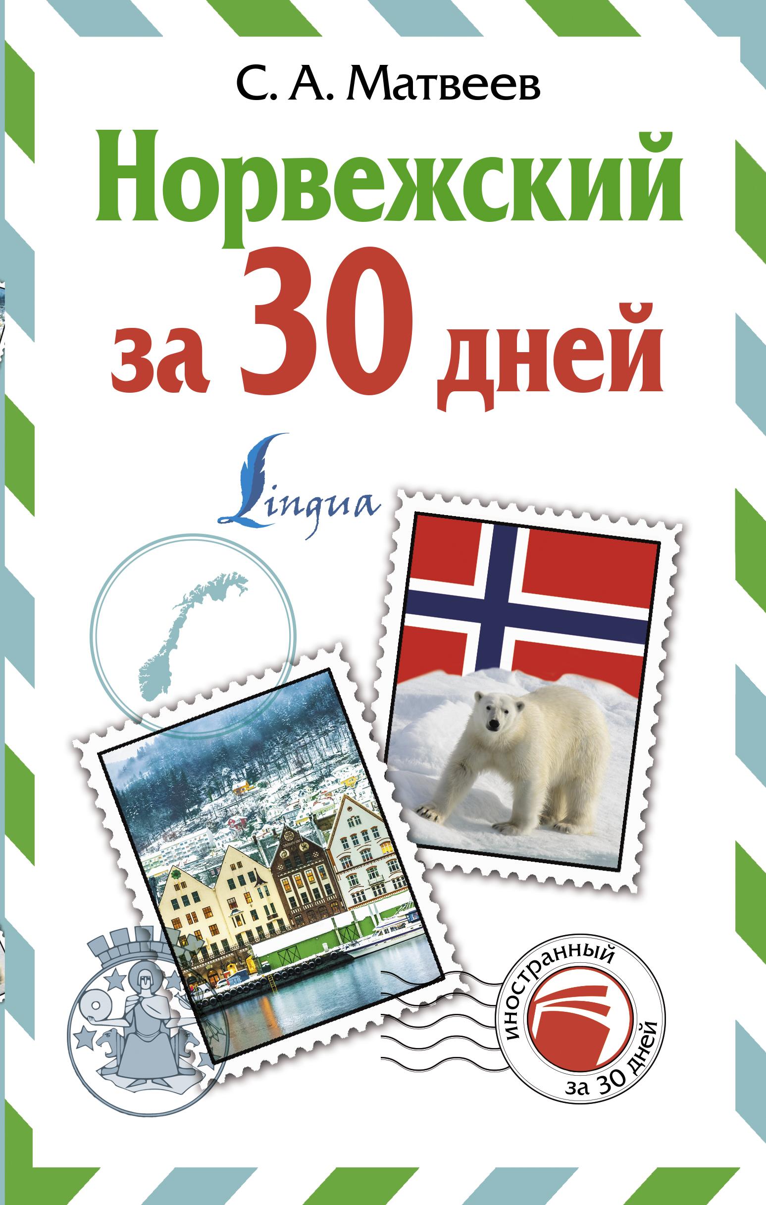 Норвежский за 30 дней ( Матвеев С.А.  )