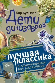 Дети динозавров обложка книги