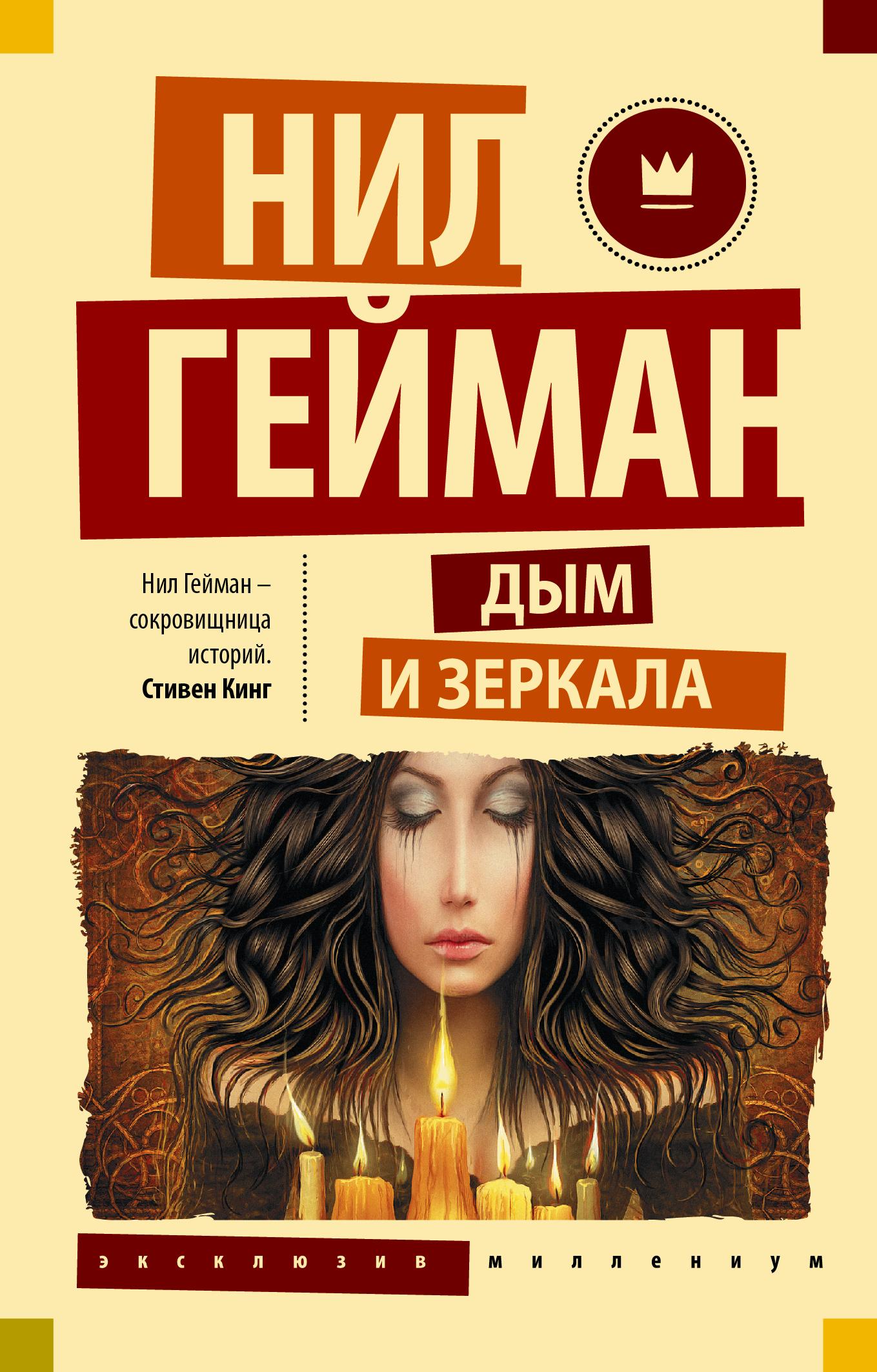 Дым и зеркала ( Гейман Н.  )