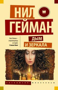 Дым и зеркала обложка книги