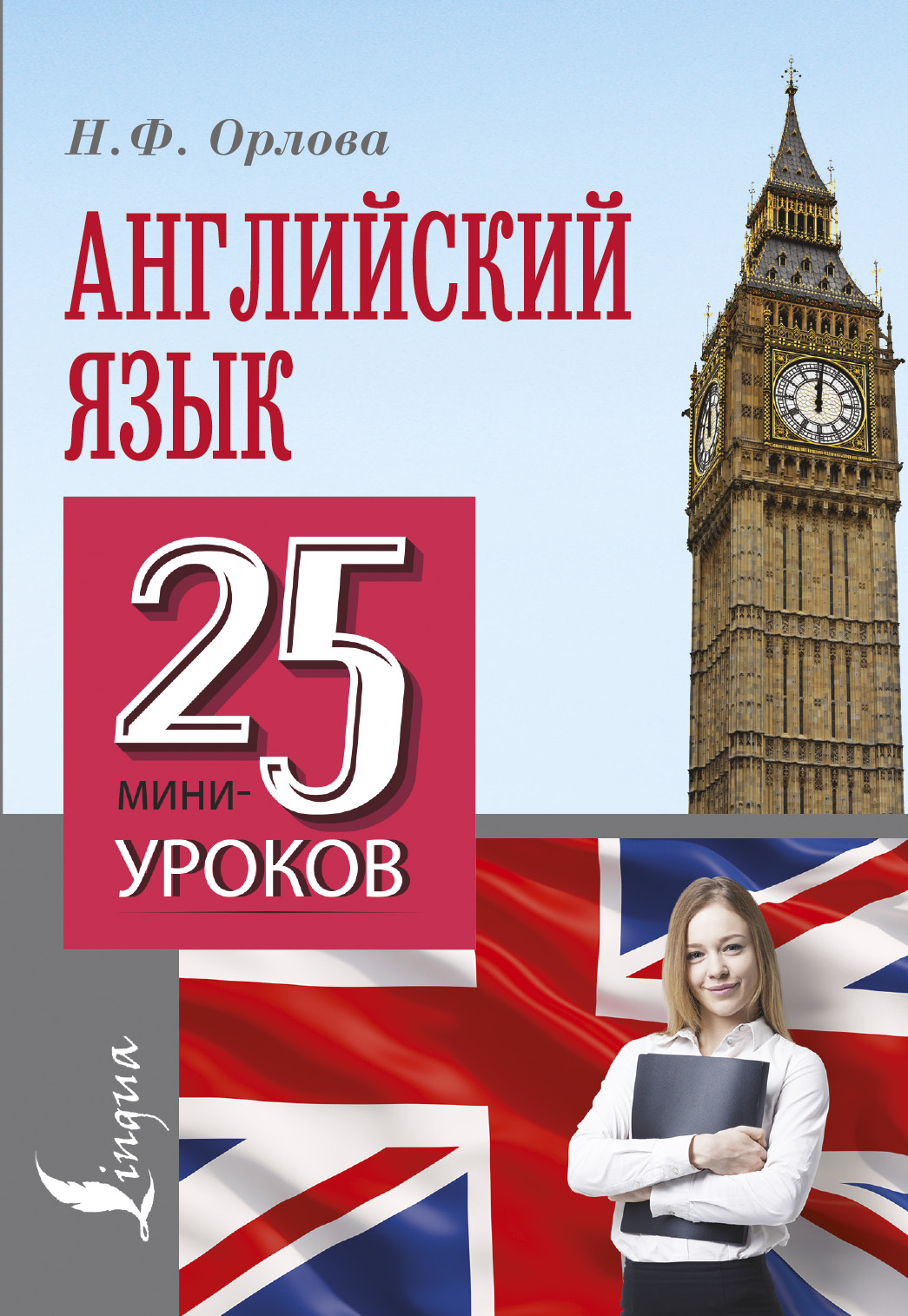 Английский язык. 25 мини-уроков ( Орлова Н.Ф.  )