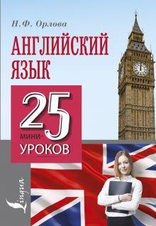 Орлова Н.Ф. - Английский язык. 25 мини-уроков обложка книги