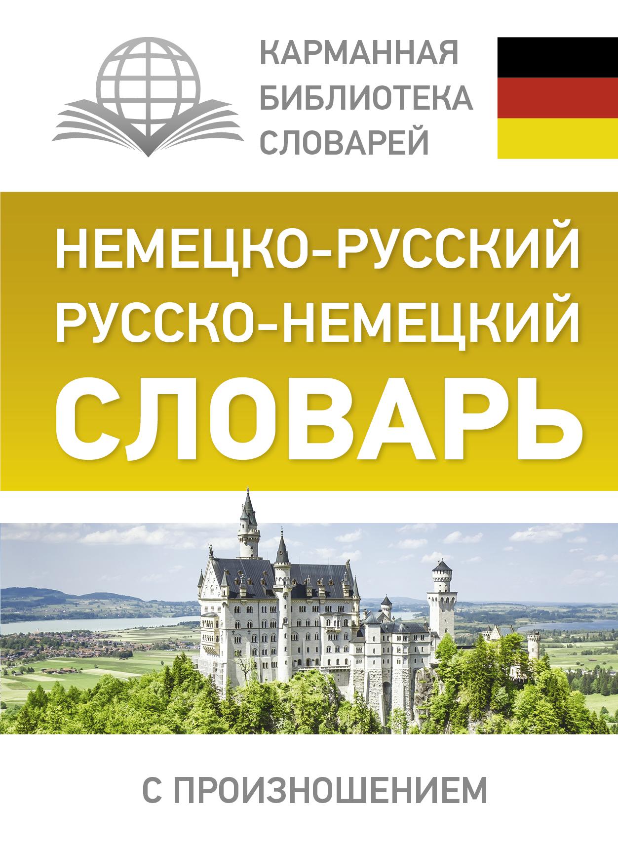 Немецко-русский. Русско-немецкий словарь с произношением ( Матвеев С.А.  )