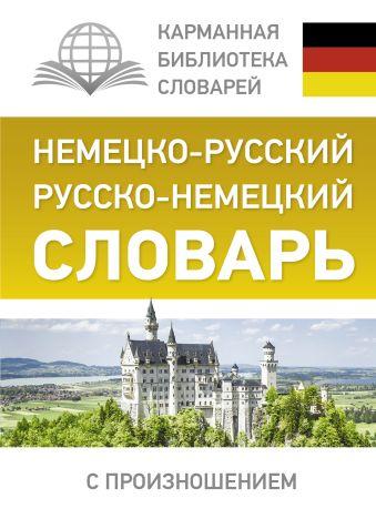 Немецко-русский. Русско-немецкий словарь с произношением Матвеев С.А.