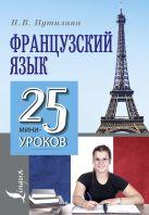 Путилина Н.В. - Французский язык. 25 мини-уроков' обложка книги