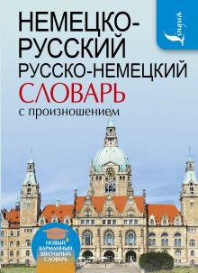 Немецко-русский. Русско-немецкий словарь с произношением обложка книги