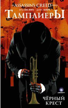 Ван Ленте Ф., Калеро Д. - Assassin's Creed: Тамплиеры. Черный Крест обложка книги