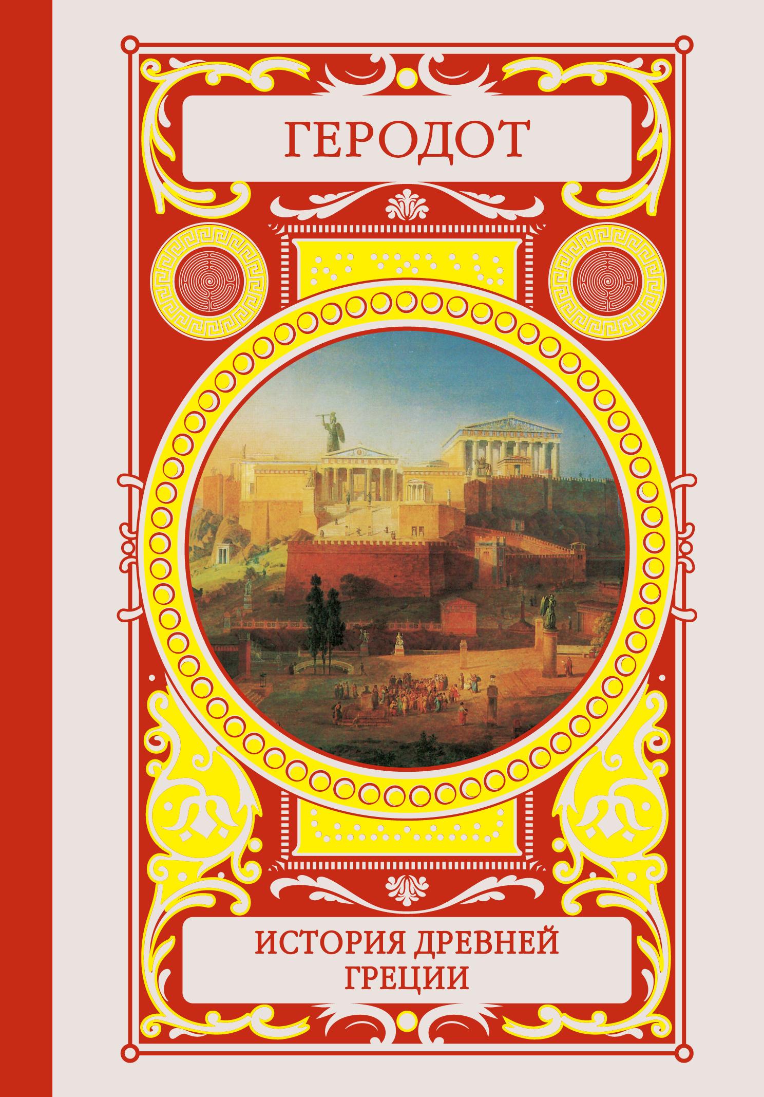 История Древней Греции ( Геродот  )