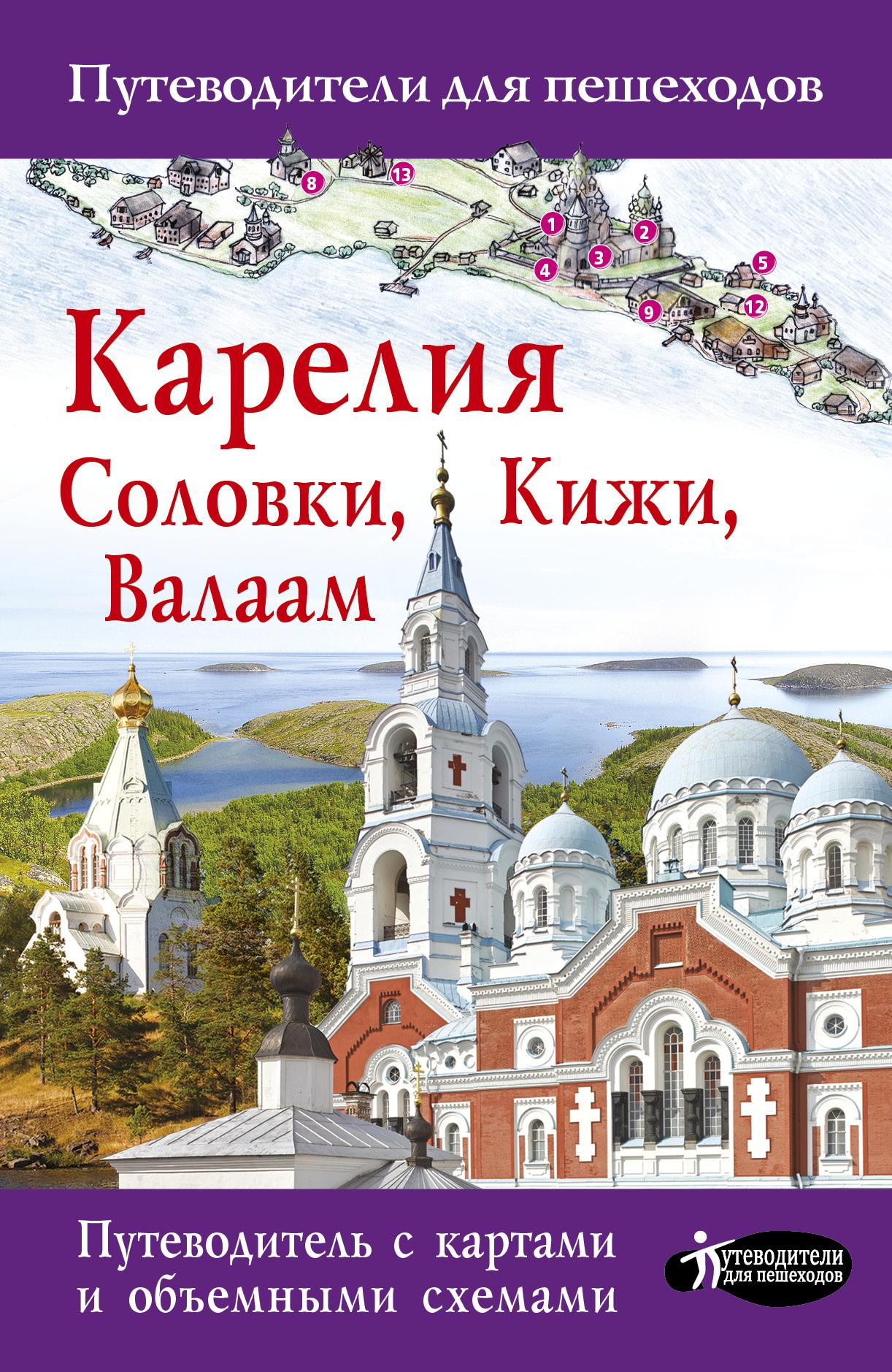 . Карелия. Кижи, Валаам, Соловки зона записки надзирателя заповедник