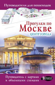 - Прогулки по Москве. Центр города обложка книги