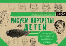 . - Рисуем потреты детей обложка книги