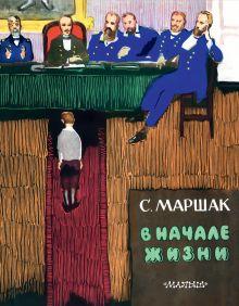 В начале жизни обложка книги
