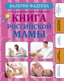 Фадеева В.В. - Самая полная иллюстрированная книга российской мамы обложка книги
