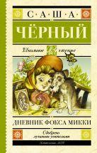 Черный Саша - Дневник Фокса Микки' обложка книги