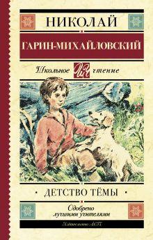 Детство Тёмы обложка книги