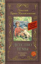 Гарин-Михайловский Н.Г. - Детство Тёмы' обложка книги