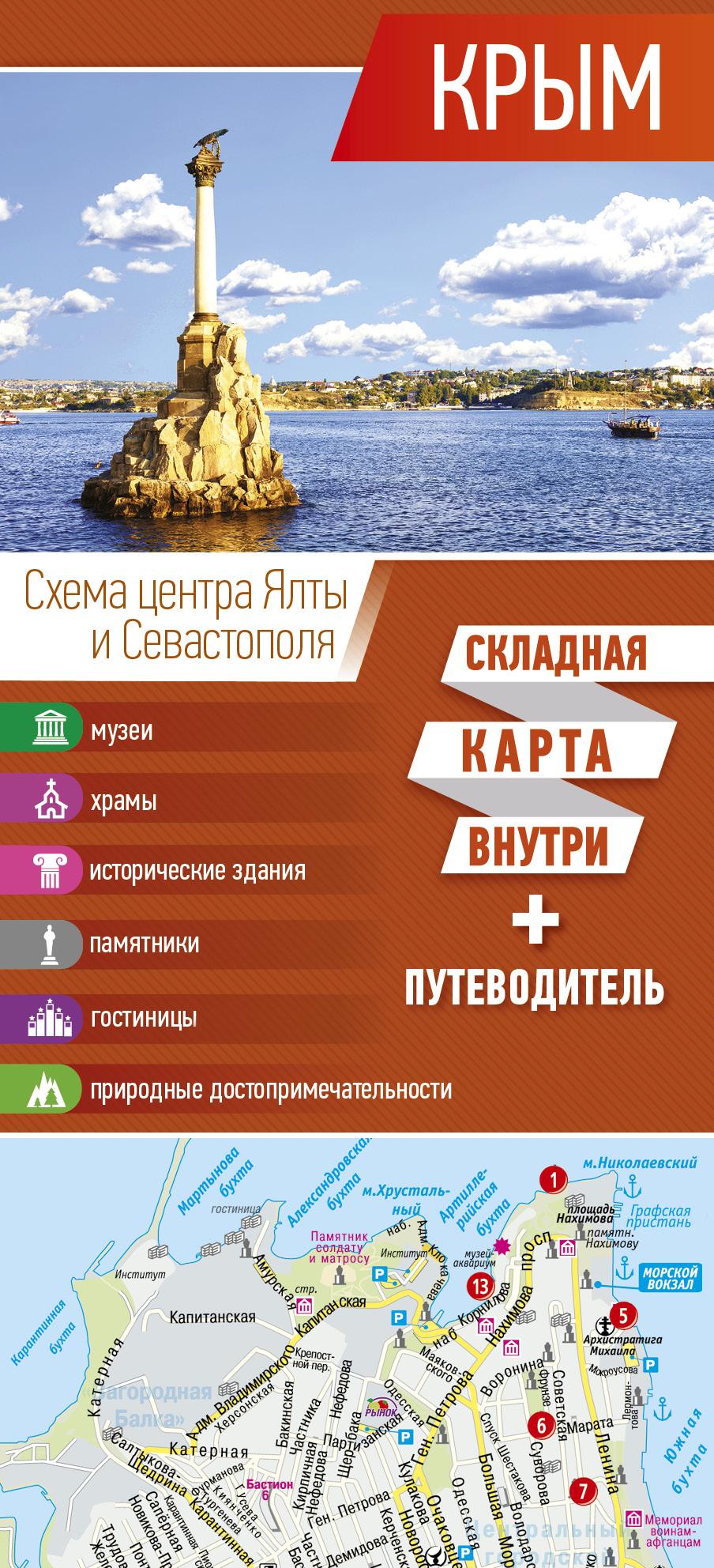. Крым. Карта+путеводитель крым путеводитель карта
